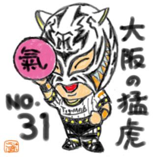 tigers31.jpg